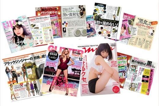黒しょうが+5つの黒スリム 雑誌