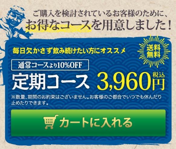 最新!青魚博士の特別キャンペーン情報