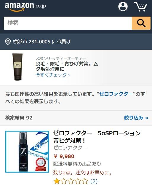 ゼロファクターは Amazon