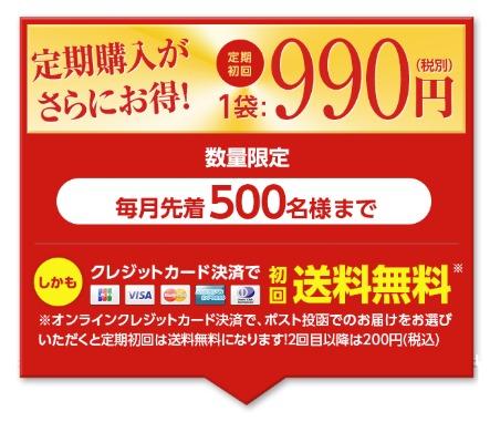 最新!ビフィリゴ10000の特別キャンペーン情報
