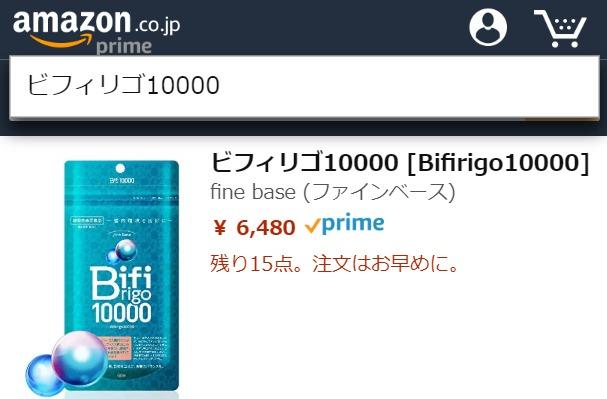 ビフィリゴ10000 Amazon
