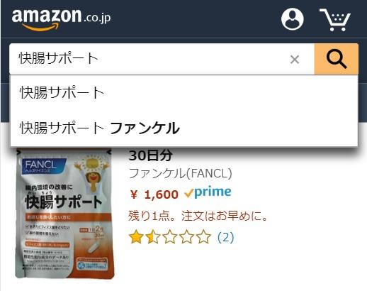 快腸サポート Amazon