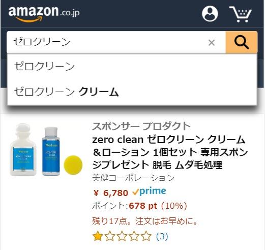 ゼロクリーン Amazon