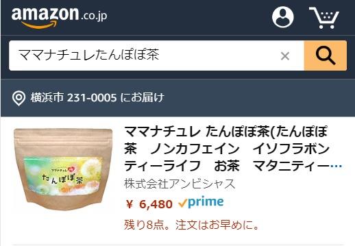 ママナチュレたんぽぽ茶 Amazon