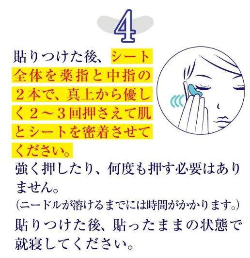 ヒアロディープパッチ 使い方4