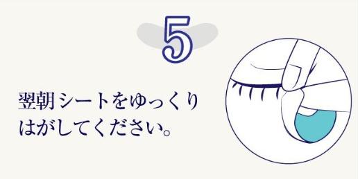 ヒアロディープパッチ 使い方5