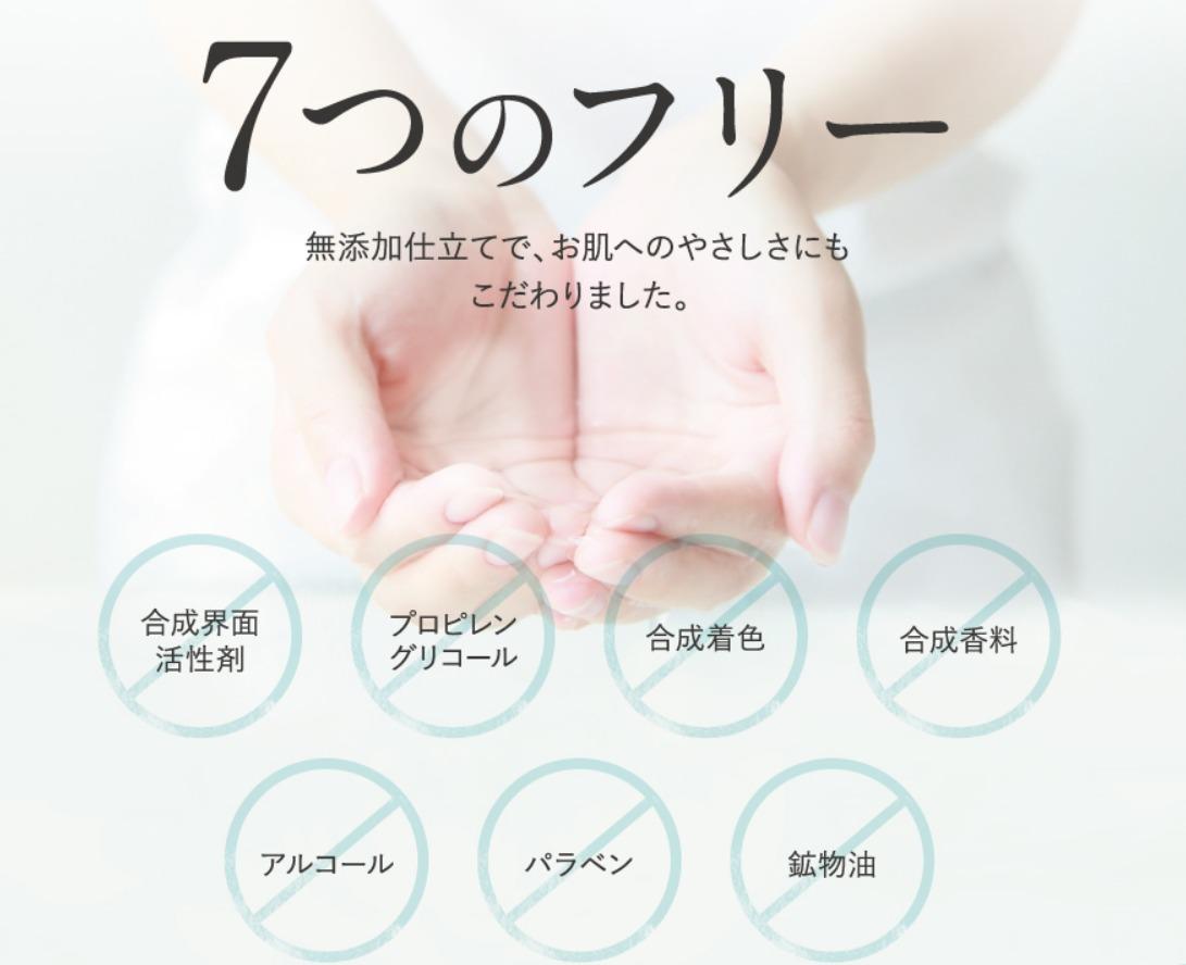 敏感肌にも!7つのフリーで肌に優しく使える洗顔スプレー!