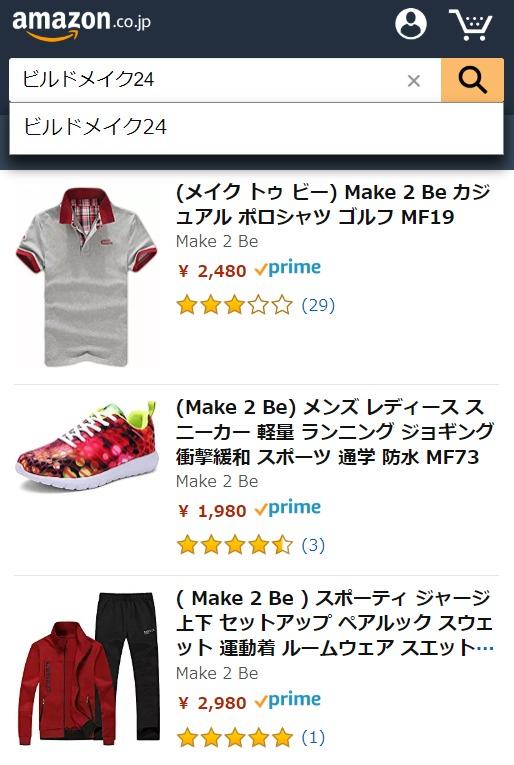 ビルドメイク24 Amazon
