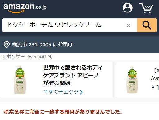 ドクターボーテム ワセリンクリーム Amazon