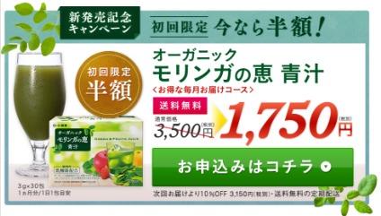 モリンガの恵青汁 特別キャンペーン情報