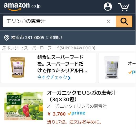 モリンガの恵青汁 Amazon