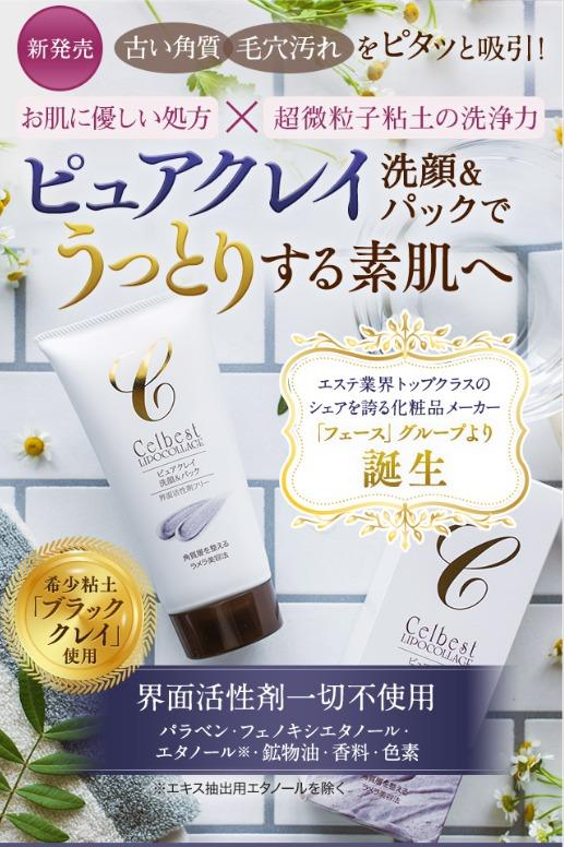 セルベスト / ピュアクレイ 洗顔&パック