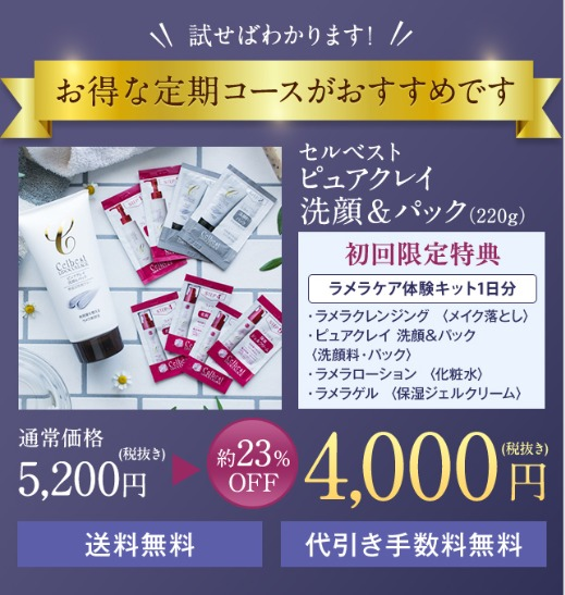 セルベスト / ピュアクレイ 洗顔&パック 特別キャンペーン情報