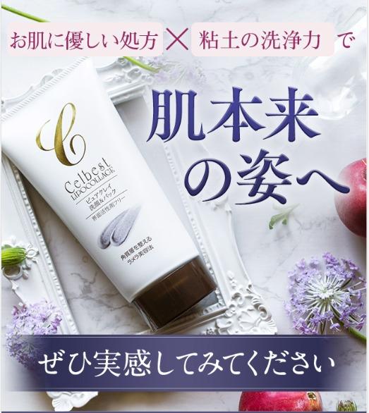 セルベスト / ピュアクレイ 洗顔&パック 効果