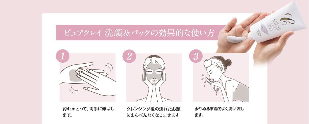 セルベスト / ピュアクレイ 洗顔&パック 使い方