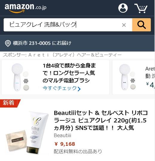 セルベスト / ピュアクレイ 洗顔&パック Amazon