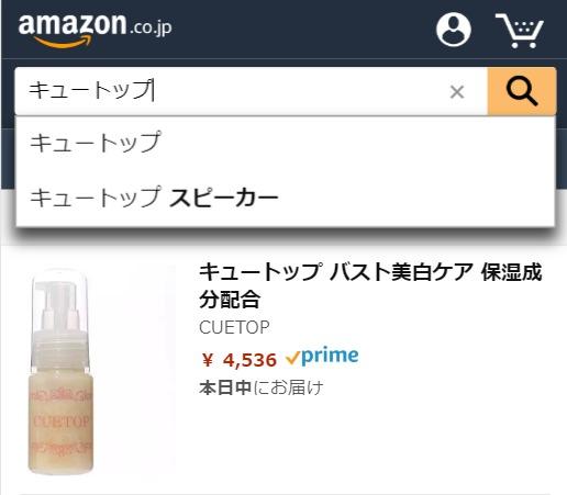 キュートップ Amazon