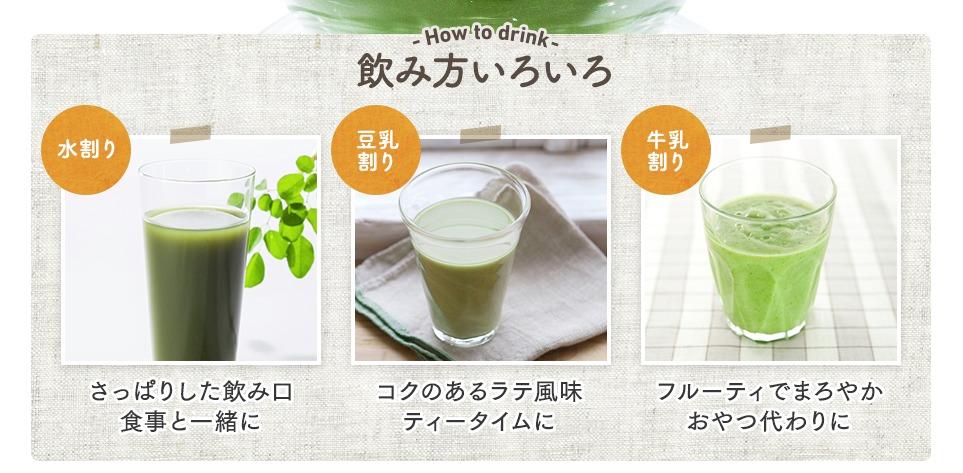 モリンガの恵青汁の飲み方