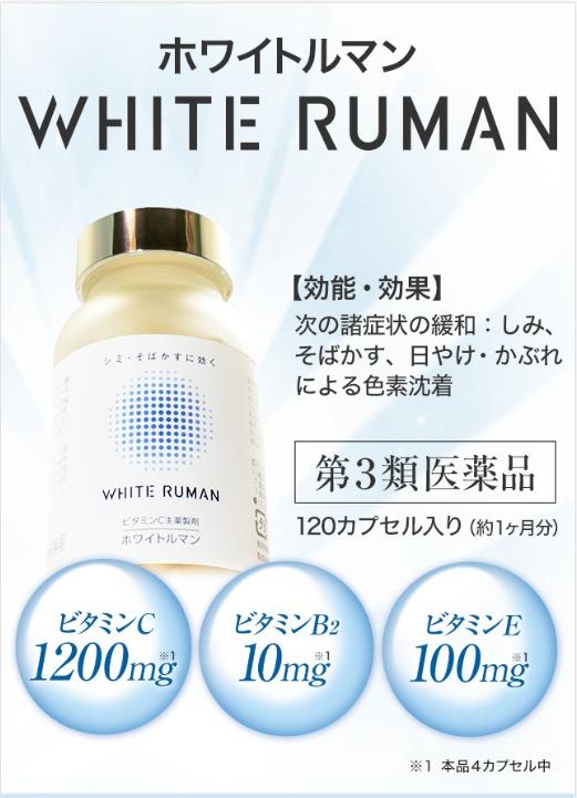 ホワイトルマン 効果