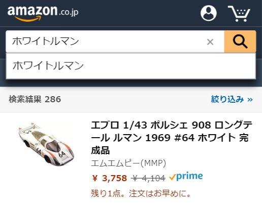 ホワイトルマン Amazon