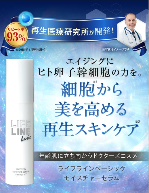 ヒト卵子幹細胞コスメ『ライフラインベーシック』