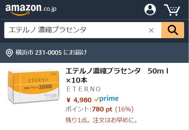 エテルノ 濃縮プラセンタ Amazon