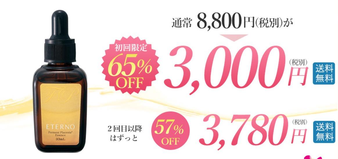 最新!エテルノ美容液の特別キャンペーン情報
