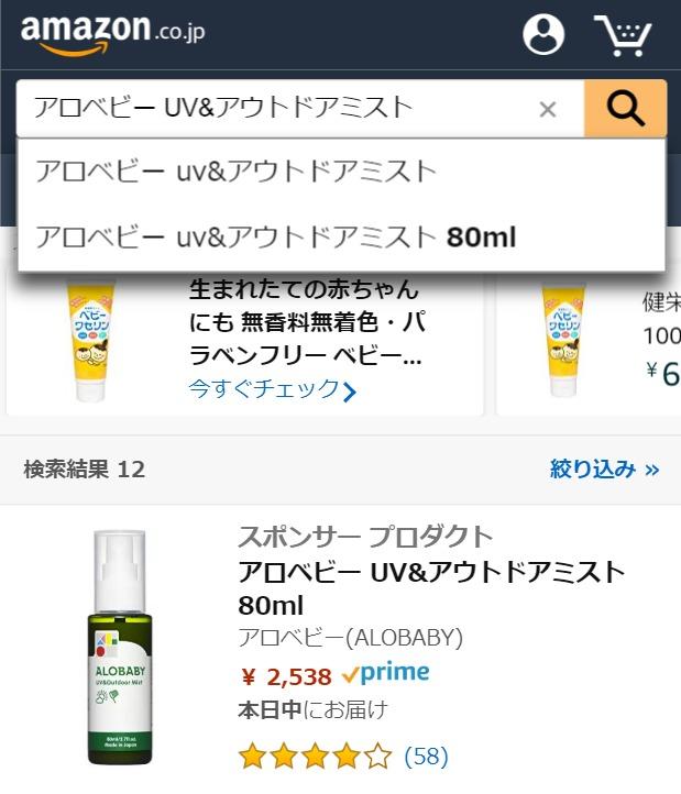 アロベビー UV&アウトドアミスト Amazon
