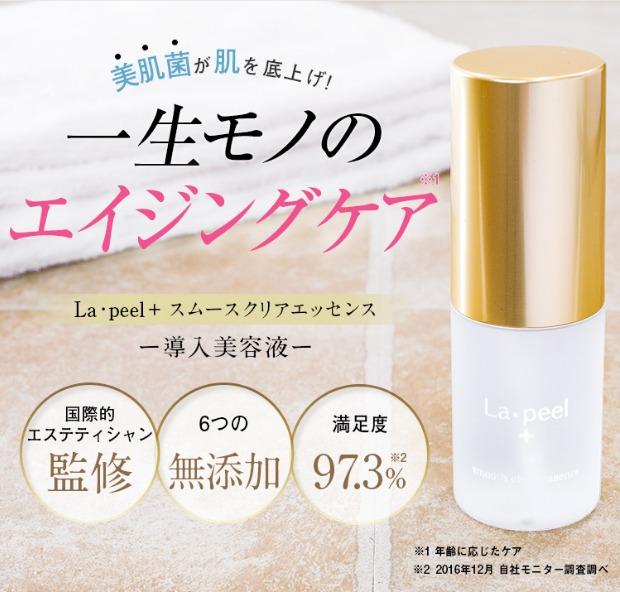 La・peel+(ラ・ピールプラス)