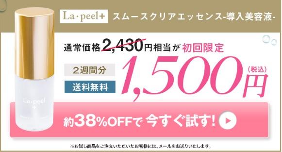La・peel+(ラ・ピールプラス) 特別キャンペーン情報