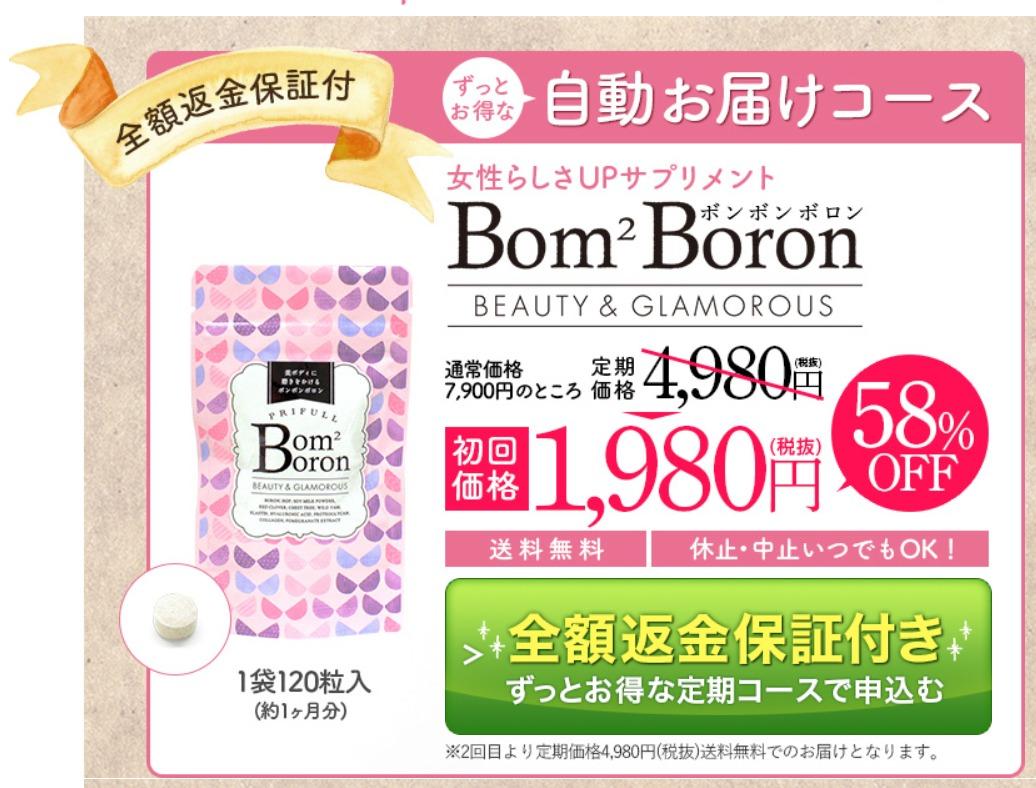 最新!ボンボンボロンの特別キャンペーン情報