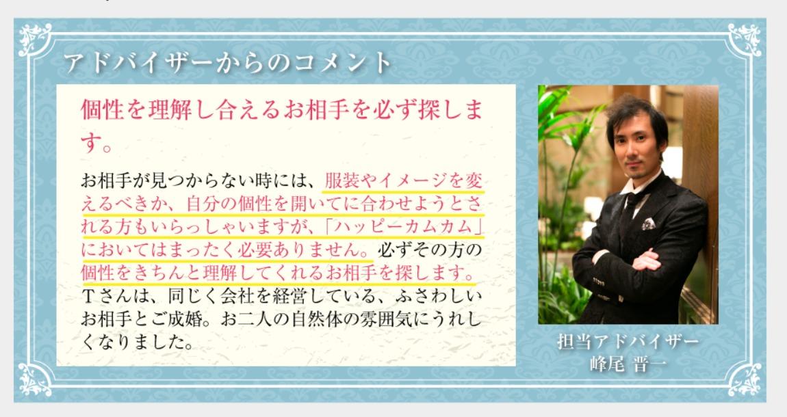 代表取締役社長はテレビにも出演された峰尾晋一さん