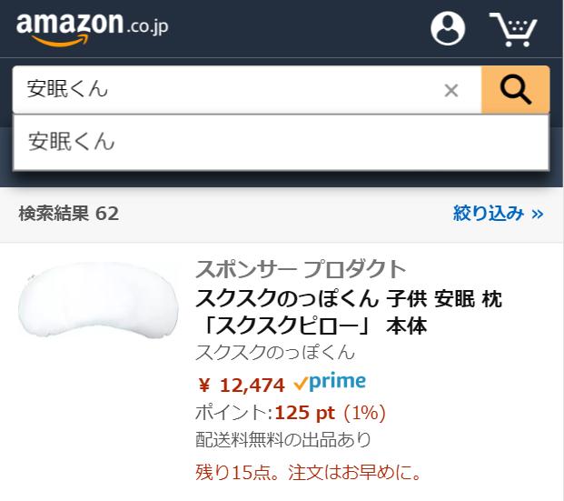 安眠くん Amazon
