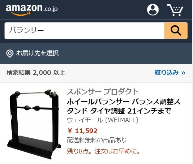 バランサー Amazon