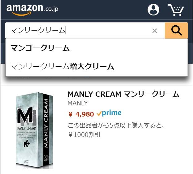 マンリークリーム Amazon