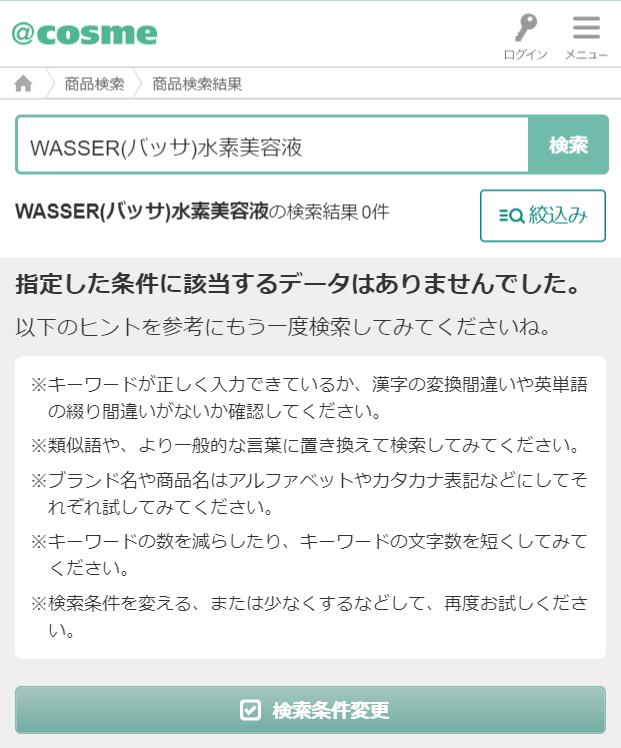 WASSER(バッサ)水素美容液 アットコスメ