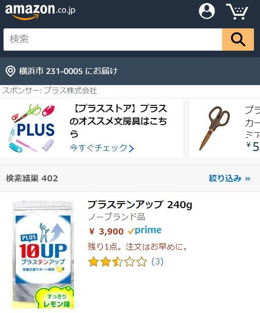 アマゾンなどの通販サイトでお得な価格できる?
