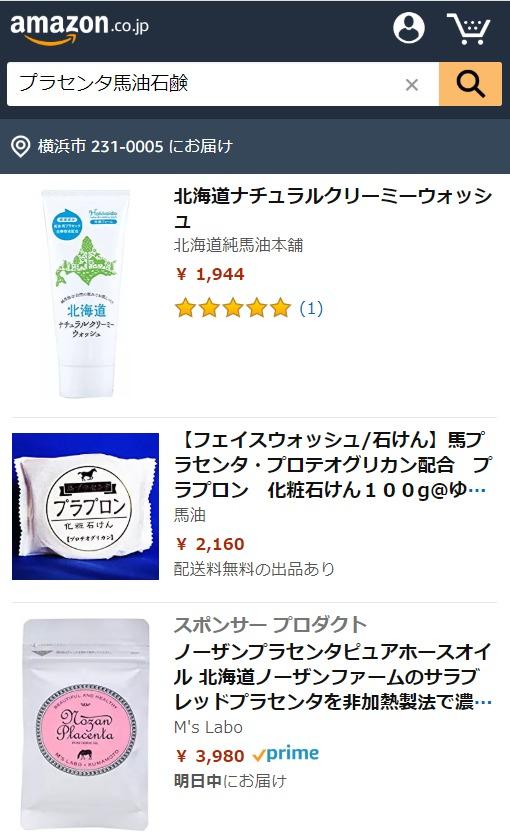 プラセンタ馬油石鹸 Amazon
