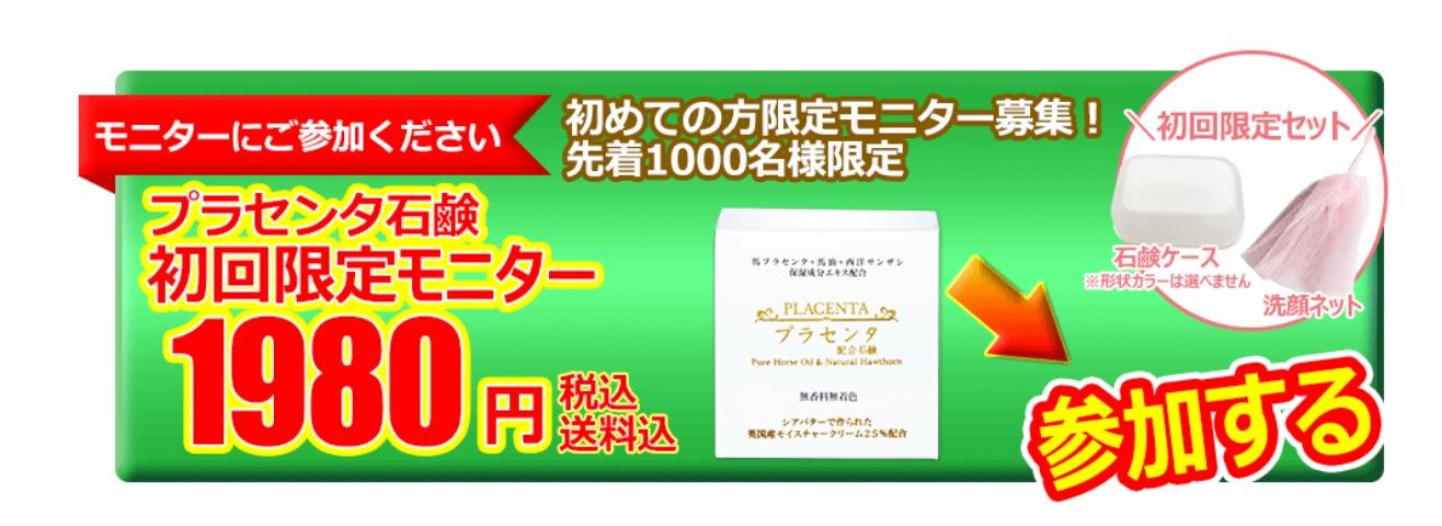 最新!プラセンタ馬油石鹸の特別キャンペーン情報