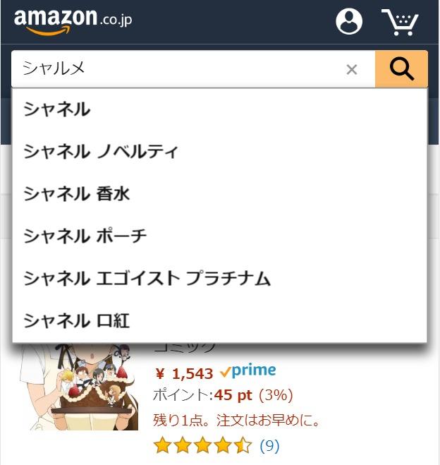 シャルメ Amazon