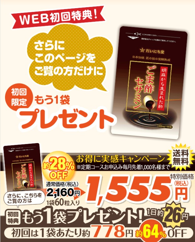 ごま酢セサミン 特別キャンペーン情報