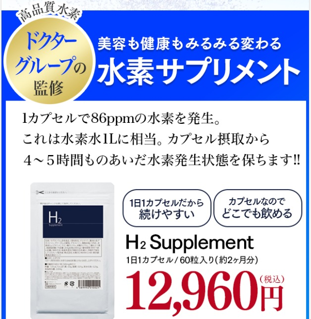 H2水素サプリメント 特別キャンペーン情報