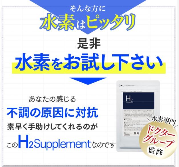 H2水素サプリメントとは