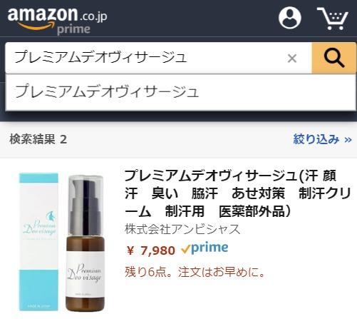 プレミアムデオヴィサージュ Amazon