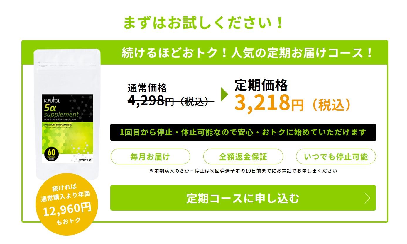最新!ケフトル5αの特別キャンペーン情報