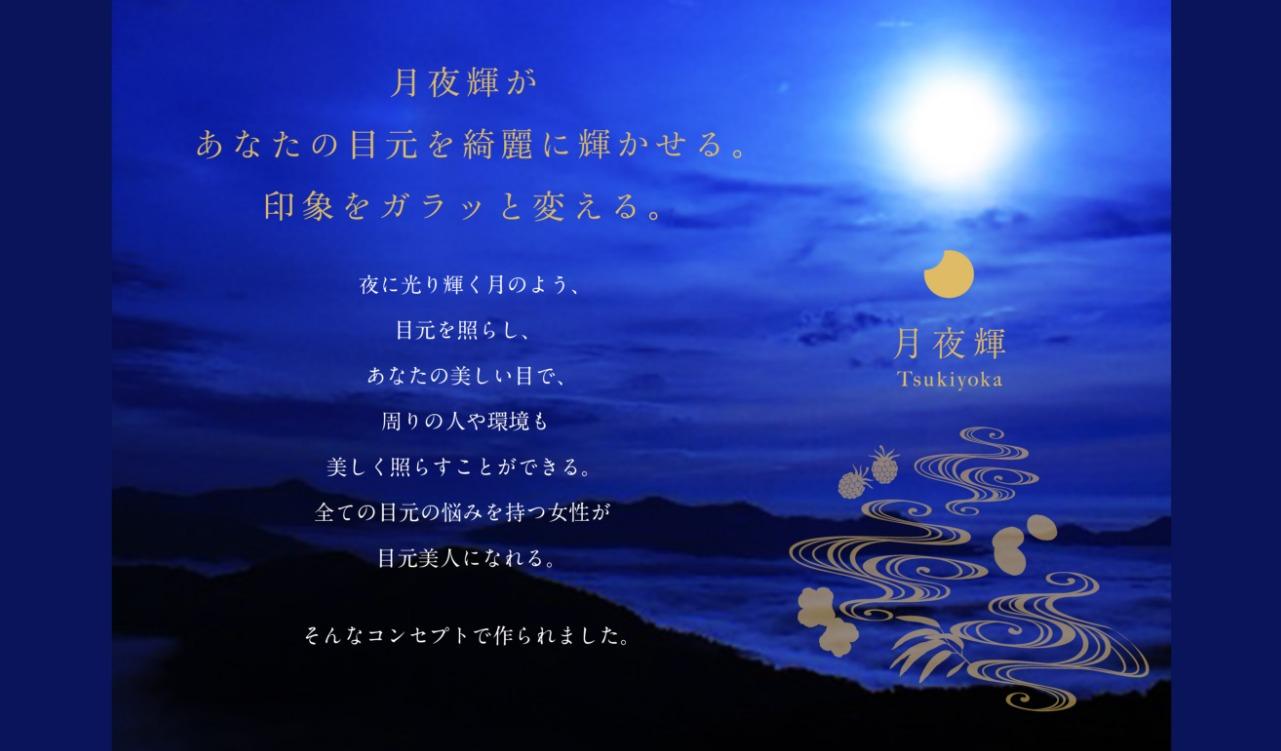 月夜輝(つきよか)とは