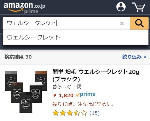 ウェルシークレット Amazon