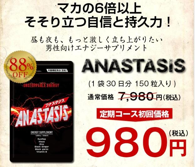 アナスタシス 特別キャンペーン情報