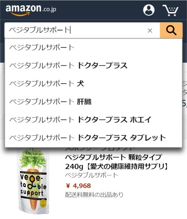 ベジタブルサポート Amazon