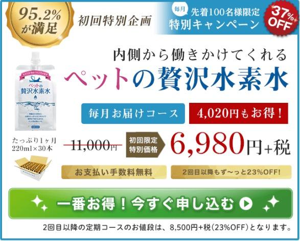 ペットの贅沢水素水 特別キャンペーン情報
